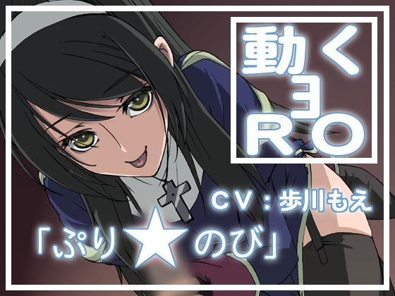 【ラグナロクオンラインhアニメ】動くヨRO~子宮の奥に濃いのを注いで~