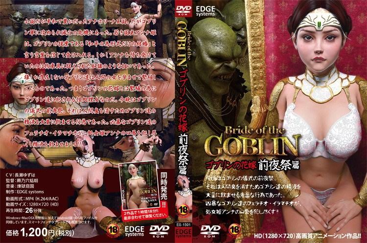 【3d彼女 リアルガール】Bride of the GOBLIN~平和条約を結ぶために~