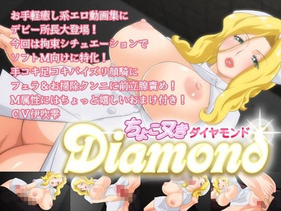 【えロアプリ next】ちょこヌきダイヤモンド~お姉さんを好きにしてください~