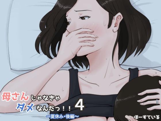 【母と息子のエロアニメ】母さんじゃなきゃダメなんだっ!!
