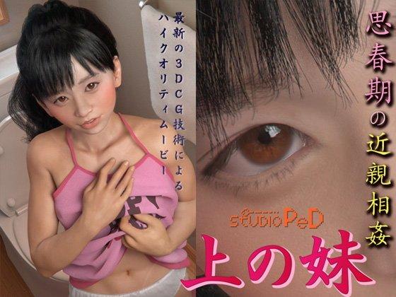 【3dcg アニメ adareuto】上の妹~狭いトイレで妹と二人きり~