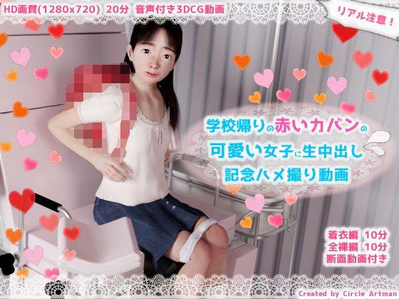 【3DCGアダルト】学校帰りの赤いカバンの可愛い女子に生中出し記念ハメ撮り動画