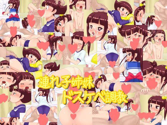 【アダルトのアニメ】連れ子姉妹ドスケベ調教~娘を妻に重ねて~