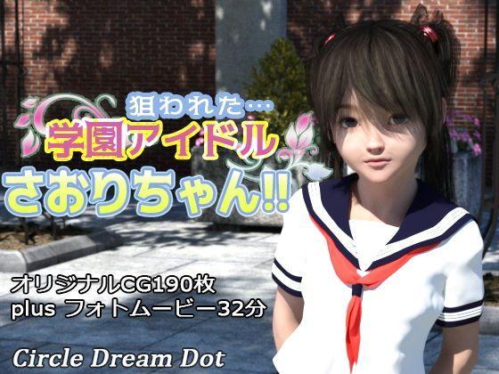 【3DCGアダルト】狙われた…学園アイドルさおりちゃん!!