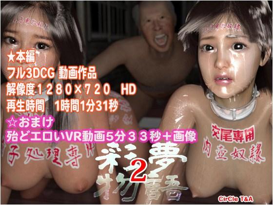 【フル3DCGアニメ】彩夢物語2~狂気の宴~