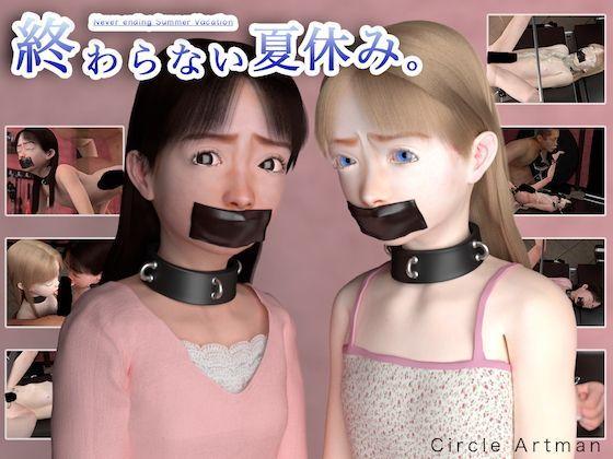 【3DCGアダルト】終わらない夏休み~2人の美少女が失踪した~