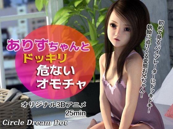 【3Dエロアニメ】ありすちゃんとドッキリ危ないオモチャ~内心は興味津々~