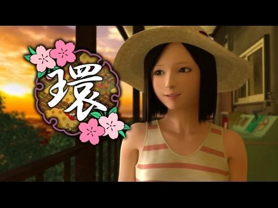 【3Dエロアニメ】環~たまきの物語~