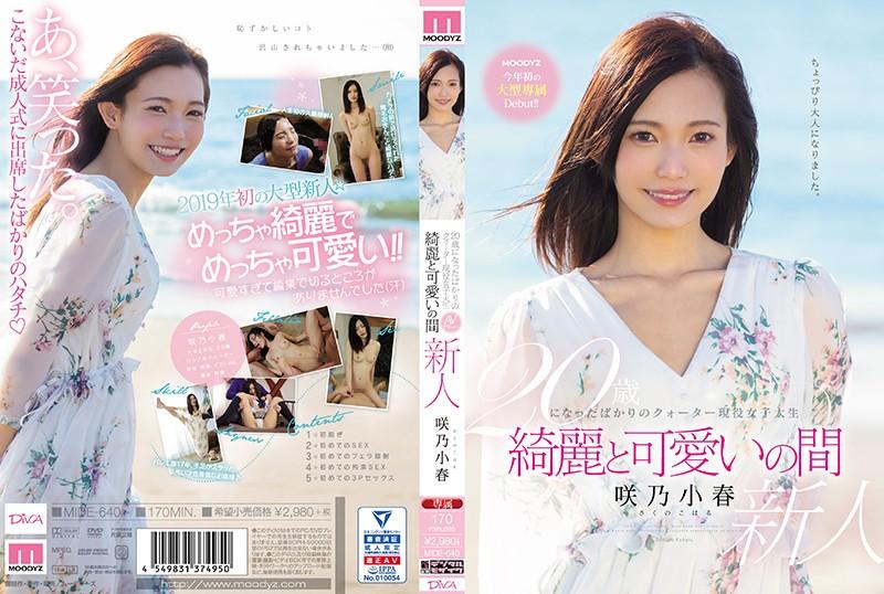 咲乃小春(さくのこはる) 20歳のクォーター現役女子大生が衝撃のAVデビュー
