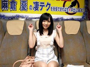 麻倉憂 「頼む頼む、頼みます~!」素人を射精させることが出来ずに中出しされる童顔AV女優