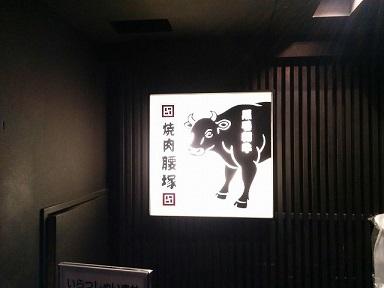 焼肉 腰塚 新横浜店s