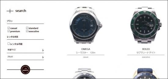 170524_watch_01_.jpg