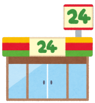 convenience_store_24 コンビニ