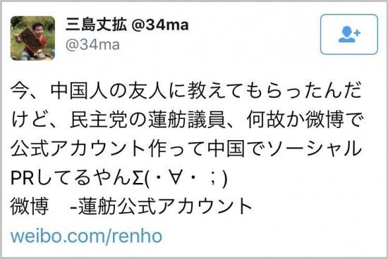 weibo-renho-1_