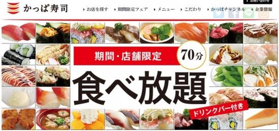 9かっぱ寿司__550