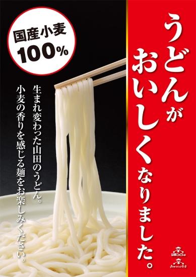 yamada udon_