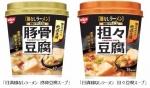 ma_ni01日清麺なしラーメン