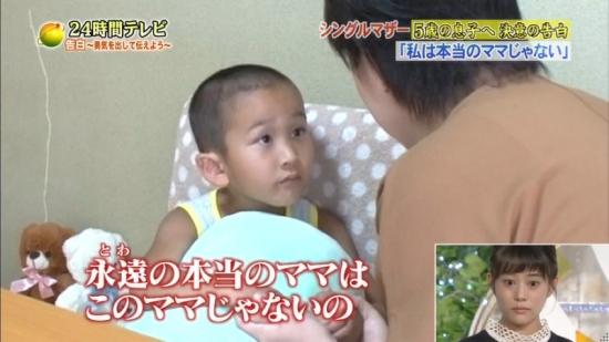 01-21_24時間テレビ_