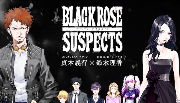 black rose suspects サムネ