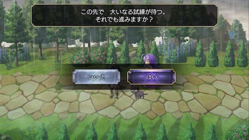 アナエデ月影の森3