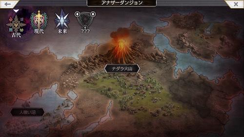 アナザーエデン 火山