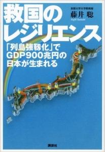 20120221救国のレジリエンス 「列島強靱化」でGDP900兆円の日本が生まれる