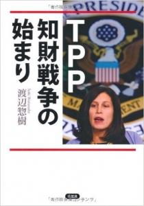 20120211TPP 知財戦争の始まり