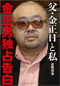 20120119父・金正日と私 金正男独占告白