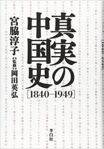 20111022真実の中国史【1840-1949】