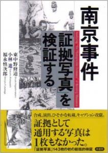 20050131南京事件「証拠写真」を検証する