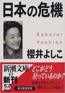 20000301日本の危機
