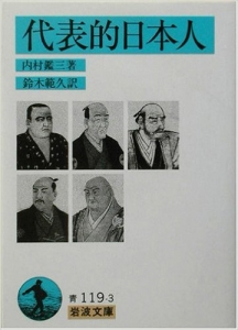 19950717代表的日本人