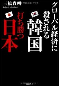 20120621グローバル経済に殺される韓国 打ち勝つ日本