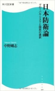20130110日本防衛論 グローバル・リスクと国民の選択