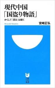 20121201現代中国「国盗り物語」―かくして「反日」は続く