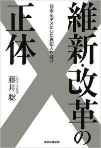 20121108維新・改革の正体―日本をダメにした真犯人を捜せ