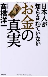 20120925日本人が知らされていない「お金」の真実