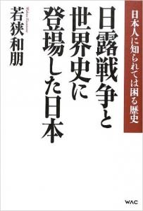 20120831日露戦争と世界史に登場した日本