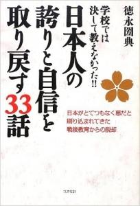 20130119学校では決して教えなかった!! 日本人の誇りと自信を取り戻す33話