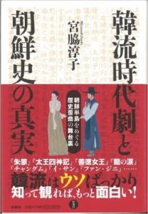 20130808韓流時代劇と朝鮮史の真実 朝鮮半島をめぐる歴史歪曲の舞台裏