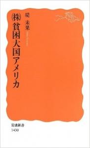 20130628(株)貧困大国アメリカ