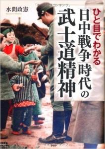 20130529ひと目でわかる「日中戦争」時代の武士道精神
