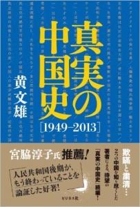 20131019真実の中国史【1949-2013】