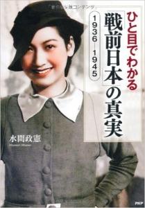 20131221ひと目でわかる「戦前日本」の真実 1936-1945