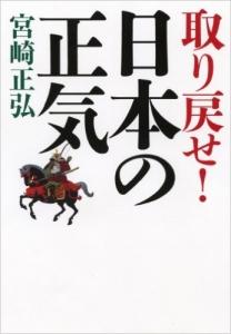 20131118取り戻せ!日本の正気