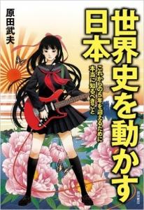 20140520世界史を動かす日本 これからの5年を迎えるために本当に知るべきこと
