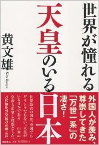 20140416世界が憧れる 天皇のいる日本