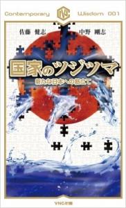 20140322国家のツジツマ 新たな日本への筋立て