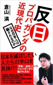 20140128反日プロパガンダの近現代史 なぜ日本人は騙されるのか