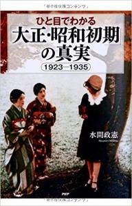 20140625ひと目でわかる「大正・昭和初期」の真実 1923-1935
